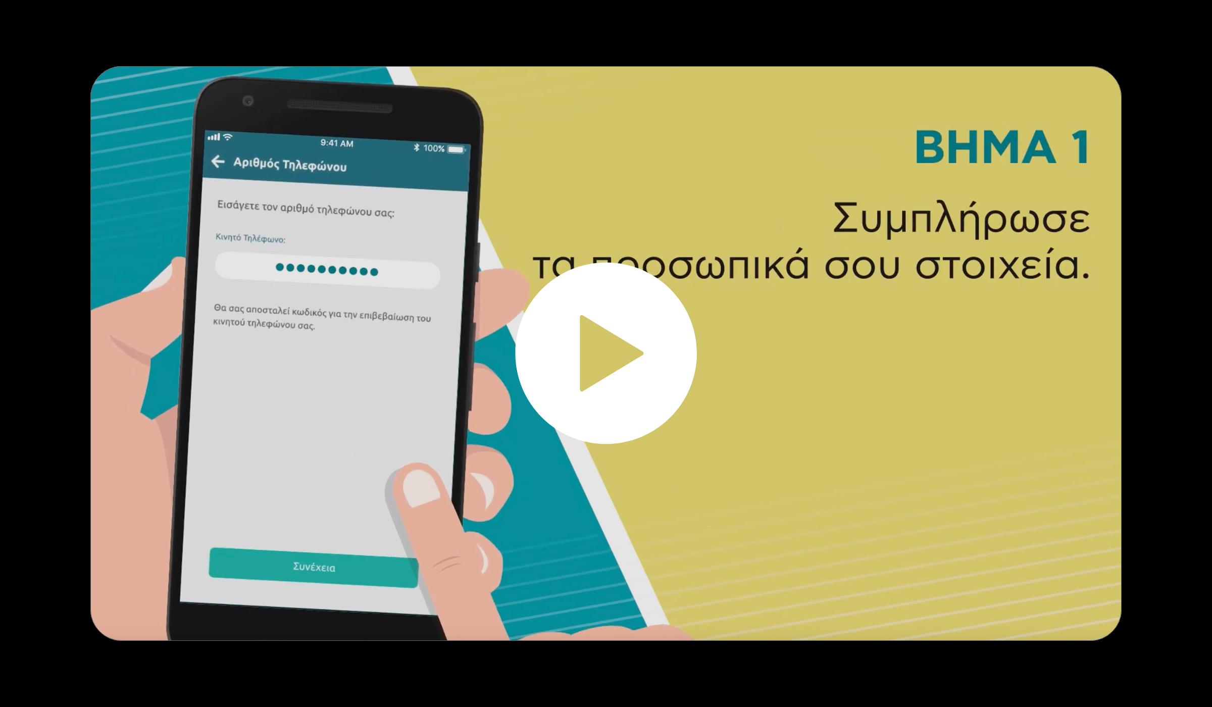 NBG Video